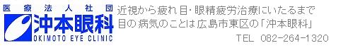 広島の眼科【沖本眼科】 眼精疲労治療 広島駅新幹線口徒歩5分