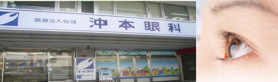 医療法人社団 沖本眼科